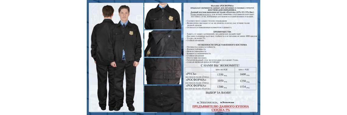 Одежда для охранников